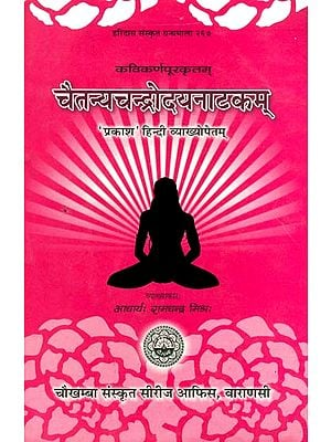 चैतन्यचन्द्रोदयनाटकम् (संस्कृत एवं हिंदी अनुवाद)- Chaitanya Chandrodaya - A Play