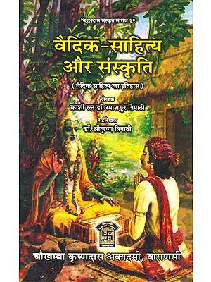 वैदिक साहित्य और संस्कृति: History of Vedic Literature