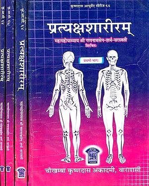 प्रत्यक्षशारीरम्: Pratyaksha Shariram (Set of 4 Volumes)