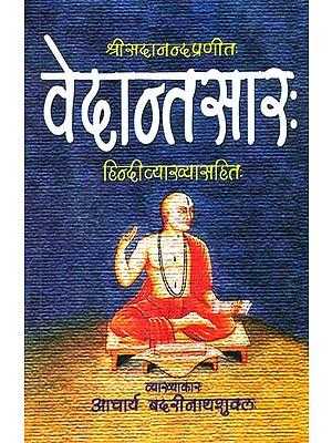 वेदान्तसार (संस्कृत एवं हिंदी अनुवाद)- Vedanta Sara