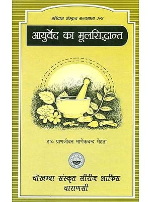 आयुर्वेद का मूलसिद्धान्त: Fundamental Principle of Ayurveda
