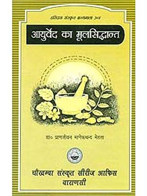 आयुर्वेद का मूलसिद्धान्त: Fundamental Principle of Ayurveda