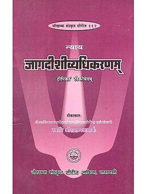 जागदीशीव्याधिकरणम्: Jagdishi Vyadhi Adhikaranam (Nyaya)