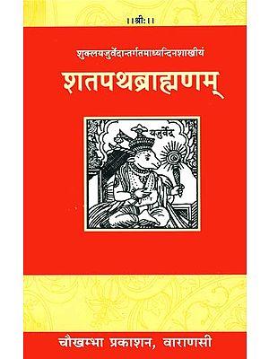 शतपथब्राह्मणम्: Shatpatha Brahman