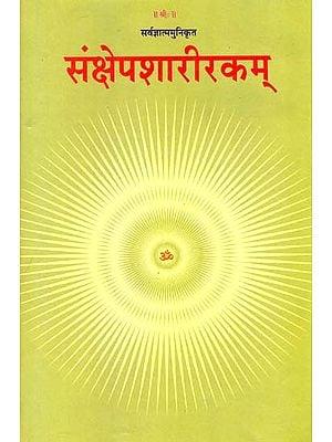 संक्षेपशारीरकम्: Sankshepa Sharirakam with a Sanskrit Commentary