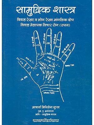 सामुद्रिक शास्त्र: Samudrik Shastra