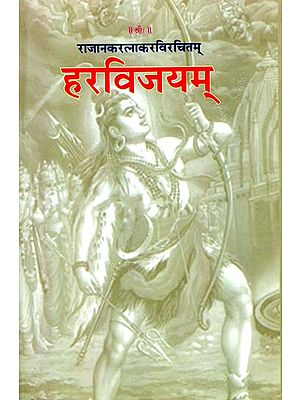 हरविजयम्: Haravijaya with The Commentary of Rajanakaalaka