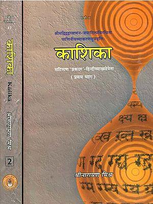 काशिका: Kashika (Set of 2 volumes)