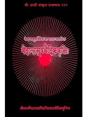 वेदान्तसूत्रवैदिकवृत्ति: Vedanta Sutra Vedic Vritti (Commentary on Brahma Sutra)