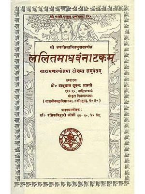 ललितमाधवंनाटकम्: Lalit Madhav of Rupa Goswami