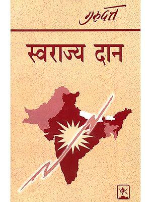 स्वराज्य दान: Gift of Swarajya