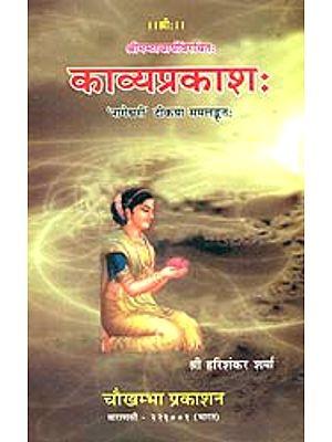 काव्यप्रकाश: Kavya Prakash of Mammata