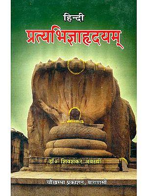 प्रत्यभिज्ञाहृदयम् (संस्कृत एवं हिंदी अनुवाद)- Pratyabhijna Hrdyam