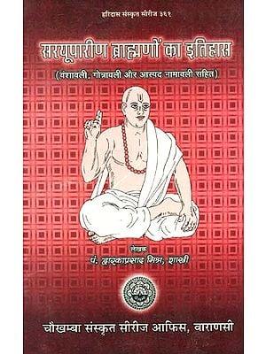 सरयूपारीण ब्राह्मणों का इतिहास: History of Sarayuparin Brahmins