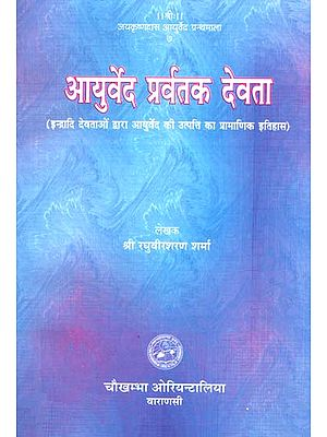 आयुर्वेद प्रर्वतक देवता: Origin of Ayurveda from Gods Like Indra