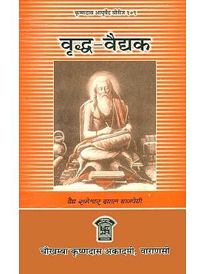 वृद्ध वैद्दक: Vrddha Vaidyaka