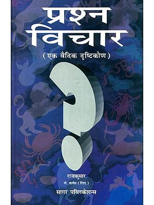 प्रश्न विचार: Prashna - A Vedic View