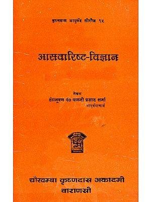 आसवारिष्ट विज्ञान: Science of Asava and Arishta