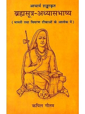 ब्रह्मसूत्र अध्यासभाष्य: Shankaracharya's Adhyasa Bhashya (With Bhamati and Vivarana)