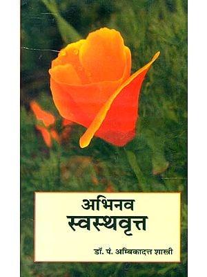 अभिनव स्वस्थवृत्त (संस्कृत एवं हिंदी अनुवाद): Swastha Vrittam - A Text Book of Ayurveda