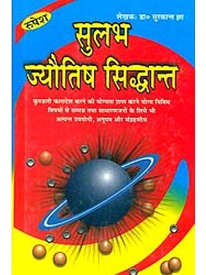 सुलभ ज्यौतिष सिद्धान्त: Easy Principles of Jyotish
