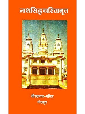 नाथसिद्धचरितामृत: Biography of Great Nath Saints