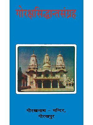 गोरक्षसिद्धान्तसंग्रह: Goraksha Siddhant Samgraha