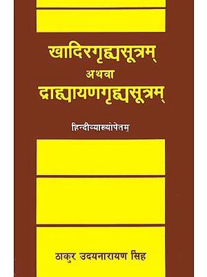 खादिरगृह्यसूत्रम् अथवा  द्राह्यायणगृह्यसूत्रम्: Khadira Grhya Sutra