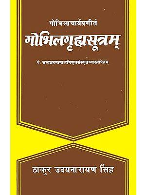 गोभिलगृहसूत्रम्: Gobhila Grhya Sutra