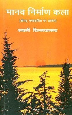 मानव निर्माण कला (श्रीमद् भगवद् गीता पर प्रवचन)- Gita and Chinmayananda
