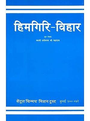 हिमगिरि विहार: Travels of Swami Tapovan