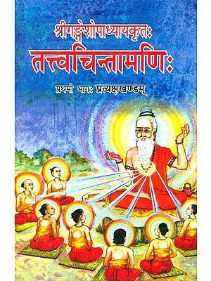 तत्त्वचिन्तामणि: Tattva Chintamani of Gangesa Upadhyaya