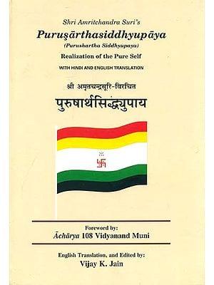 पुरुषार्थसिद्धयुपाय: Purusartha Siddhi Upaya