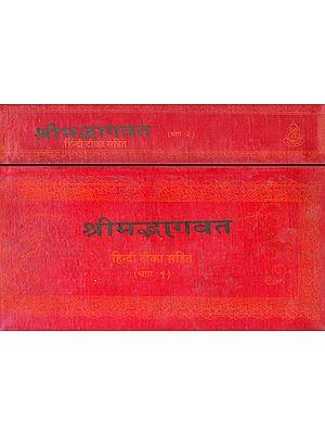 श्रीमद्भागवत: Shrimad Bhagawat (Set of 2 Volumes)