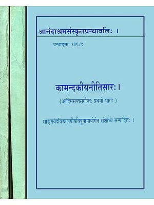 कामन्दकीयनीतिसार: Kamandkiya Niti Sara (Set of 3 Volumes) (An Old and Rare Book)
