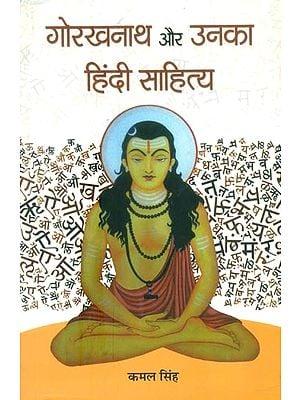 गोरखनाथ और उनका हिन्दी साहित्य: Gorakhnath and His Hindi Literature
