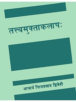तत्त्वमुक्ताकलाप: Tattva Mukta Kalap of Shri Vedanta Desika