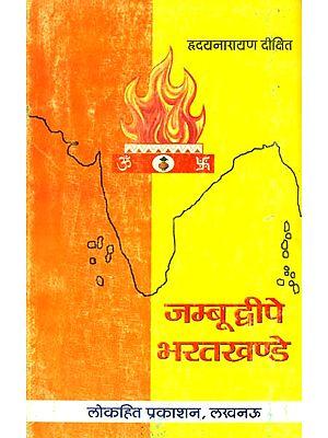 जम्बूद्वीपे भरतखण्डे: Essays on Hindutva