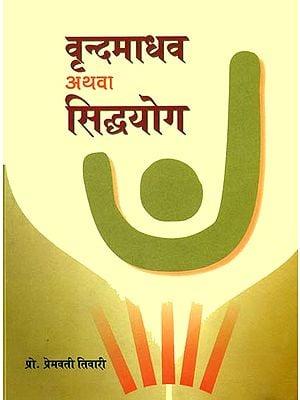 वृन्दमाधव अथवा सिद्धयोग (संस्कृत एवं हिंदी अनुवाद)- Vrnda Madhava or Siddha Yoga (The First Treatise of Ayurveda on Treatment)