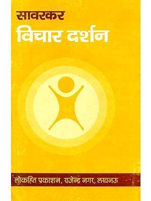 सावरकर विचार दर्शन: Vichar Darshan