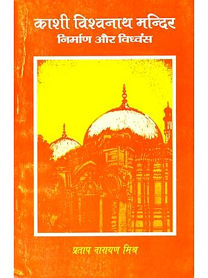 काशी विश्वनाथ मन्दिर निर्माण पर विध्वंस - Kashi Vishwanath Temple: Construction and Destruction