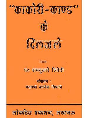 काकोरी काण्ड के दिलजले: The History of Kakori Kand (An Old and Rare Book)
