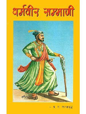 धर्मवीर सम्भाजी: Dharmavir Sambhaji (An Old and Rare Book)