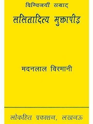 ललितादित्य मुक्तापीड़: King Lalitaditya Muktapida