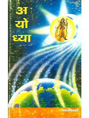 अयोध्या: Ayodhya