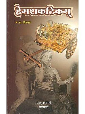 हेमशकटिकम्: A Novel in Sanskrit