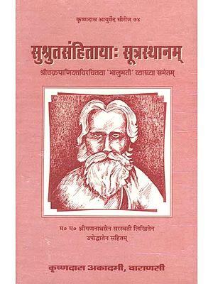 सुश्रुतसंहिताया - सूत्रस्थानम्: Susruta Samhita - Sutra Sthan With The Commentary of  Bhanumati