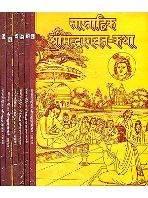 साप्ताहिक श्रीमद्भागवत कथा: Weekly Shrimad Bhagavat Katha (Set of 7 Volumes)
