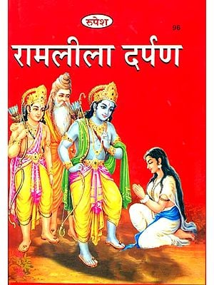 रामलील दर्पण: Book Which Helps You Play Rama Lila