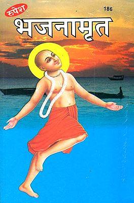 भजनामृत: Bhajan Amrit